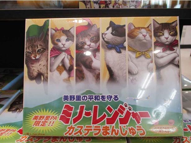 ミノレンジャーカステラまんじゅう(702円・8個入り)