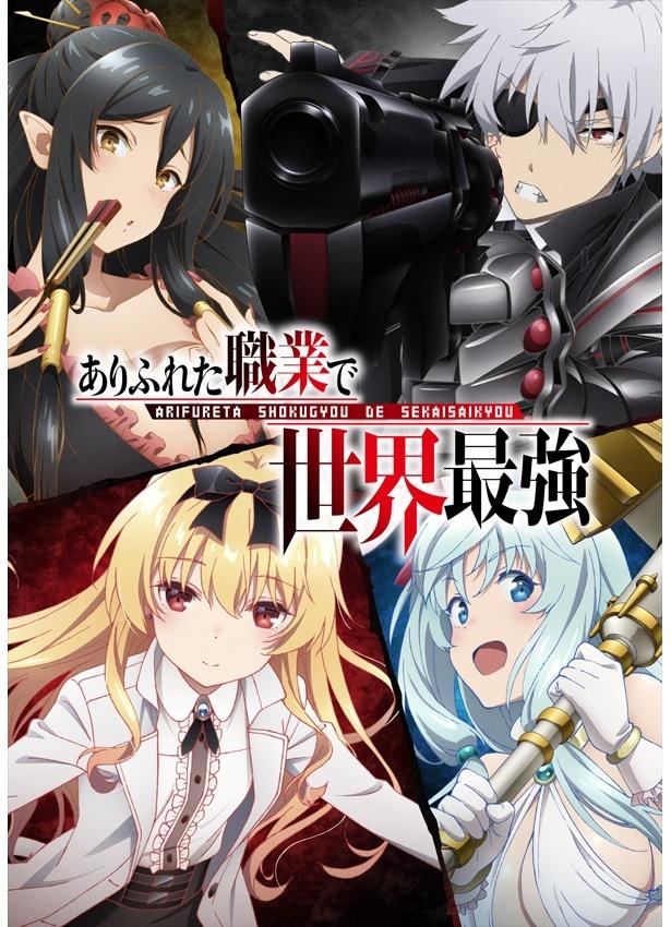 アニメ「ありふれた職業で世界最強」が2019年7月に放送開始予定