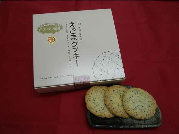 えごまクッキー(1000円・16枚入り)