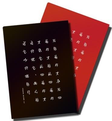 上野印刷では、他にも「忍者文字」がプリントされたファイルも販売されている。