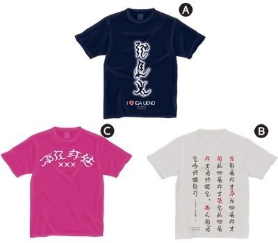 このTシャツで「忍者文字」をマスターしよう!