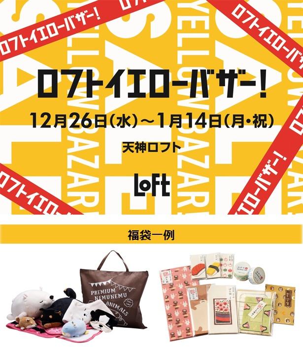 天神ロフトの福袋は、キッチングッズやインテリア雑貨、キャラクターグッズなど多彩なジャンルを用意※左の写真は1月1日(祝・火)から販売
