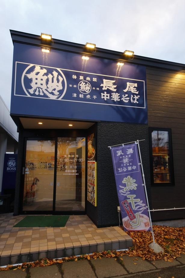 国道4号線沿い、スーパードーム青森東店の隣にある。