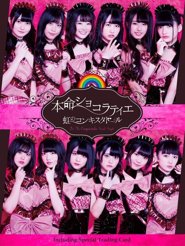 虹のコンキスタドールが2019年1月14日(月)、グッズシングル第5弾となる「本命ショコラティエ」をリリースする