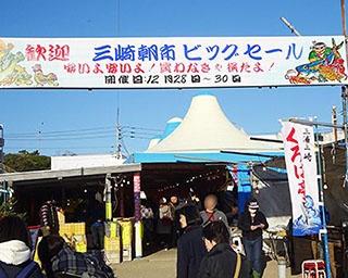 三崎のマグロが市場価格の20~30%引きで購入できる恒例の「三崎まぐろ祭り 年末ビッグセール」