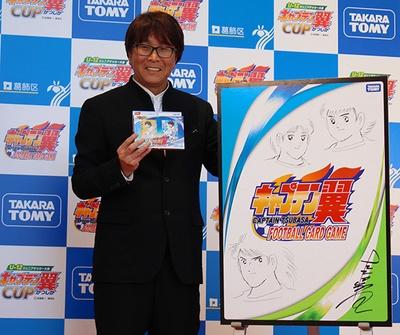 「キャプテン翼フットボールカードゲーム」発売記念イベントに原作者の高橋陽一氏が登場