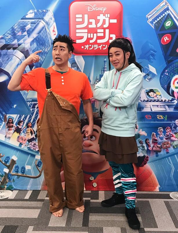 チョコレートプラネット(長田庄平さん、松尾駿さん)扮する、ラルフとヴァネロペ