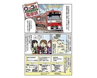 07-001 「YASCORNの0泊3食おひとりさま電車旅」
