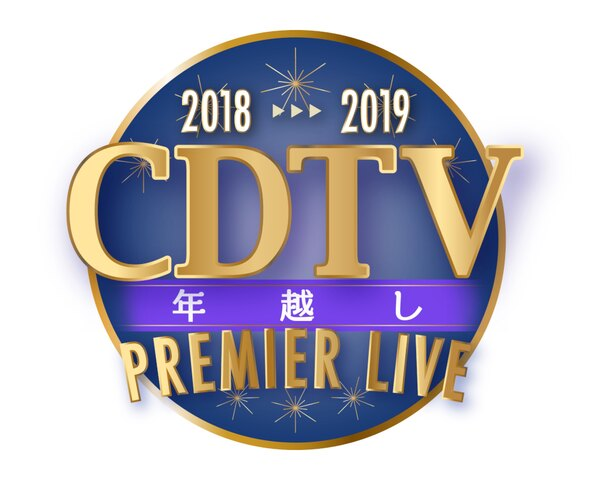 「CDTVスペシャル!年越しプレミアライブ2018→2019」の全出演アーティストが決定