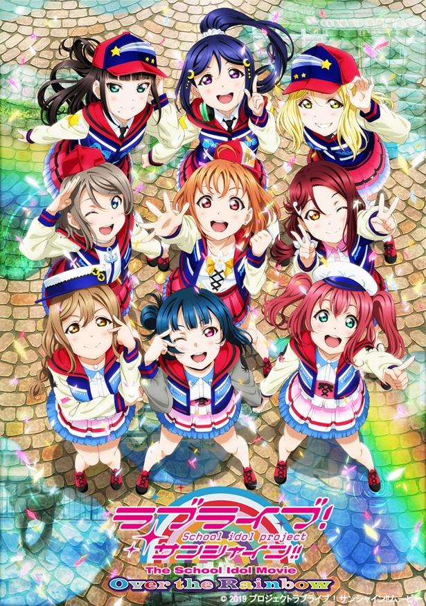 『ラブライブ!サンシャイン!!The School Idol Movie Over the Rainbow』は1月4日より公開中