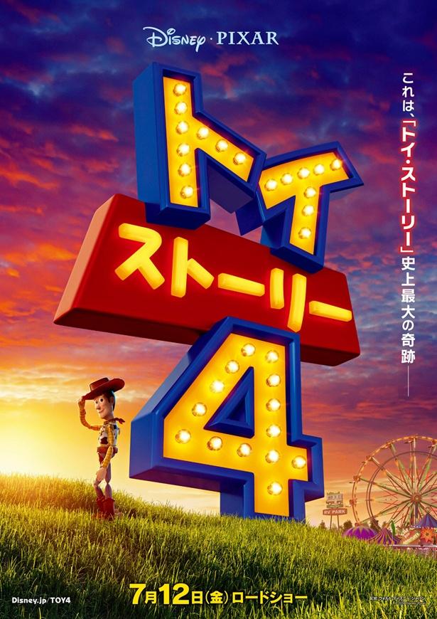 待望のシリーズ最新作『トイ・ストーリー4』は7月12日(金)公開