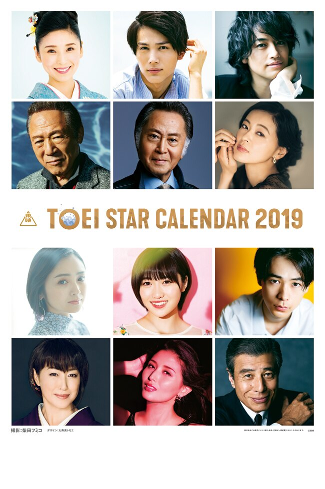 イケオジから若手女優までバラエティに富んだ顔ぶれの「2019東映スターカレンダー」