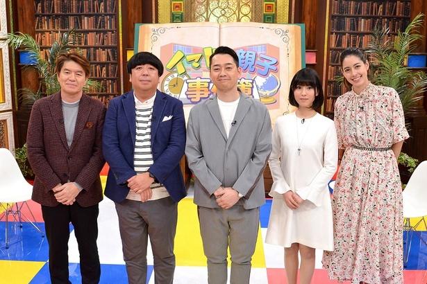 「イマドキ親子の事件簿」(TBS系)の出演者たち