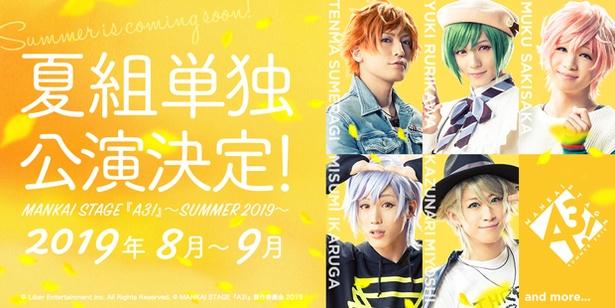 【写真を見る】MANKAI STAGE『A3!』新作公演決定! 2019年夏に、夏組単独公演が行われる!!
