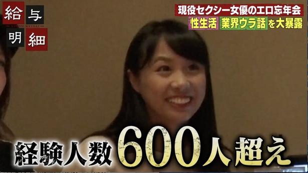 愛里るいは「経験人数は600〜700人はいっている」と明かした