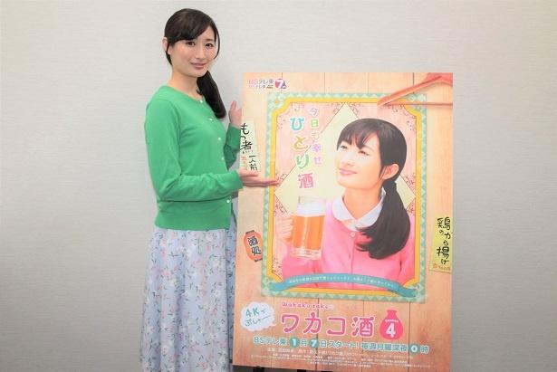 【写真を見る】ワカコ(武田梨奈)の、ふわっとしたOL風衣装にも秘密が