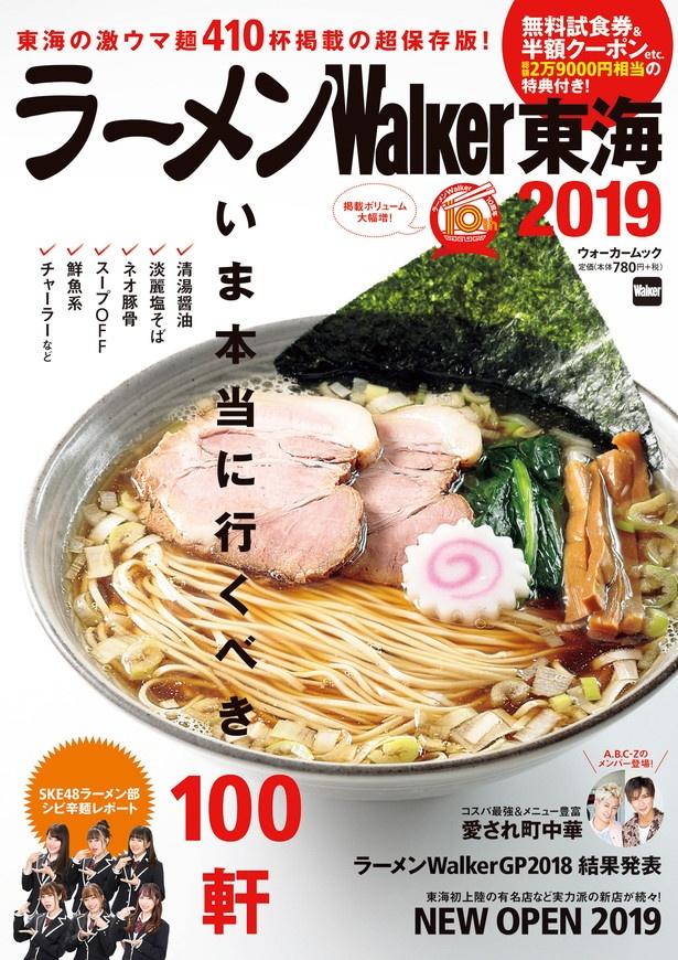 【写真を見る】「ラーメンWalker東海2019」(780円+税)は好評発売中!