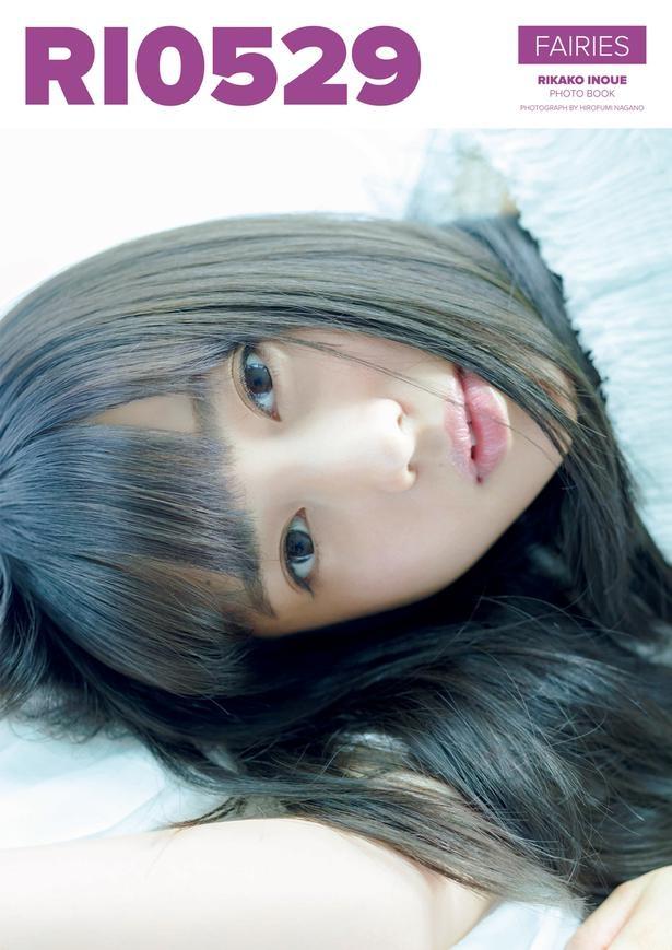 井上理香子ファースト写真集「RI0529」より