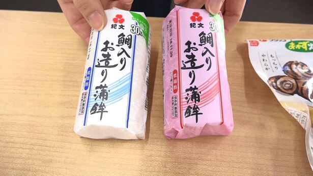 鯛入お造り蒲鉾白&紅(それぞれ税抜198円)
