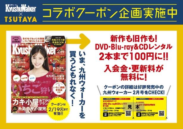 コラボクーポンは九州ウォーカー2月号に掲載!