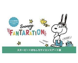 「SNOOPY(TM) FANTARATION」博多展は、2019年3月21日(木)から4月8日(月)に開催