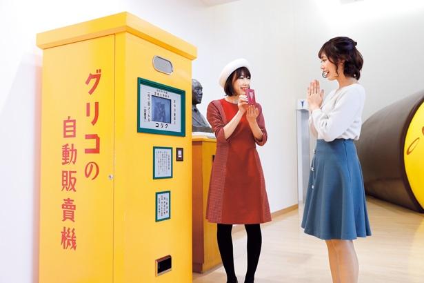 館内には、10銭を入れると映画が流れるグリコの自動販売機も/グリコピア神戸