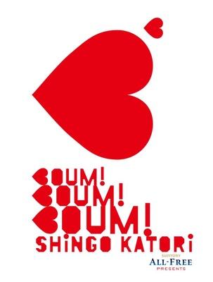 【写真を見る】「Boum!Boum!Boum!」ロゴ。「BOUM!」はフランス語で「ドキドキ」のような心臓の鼓動音を表現したもの
