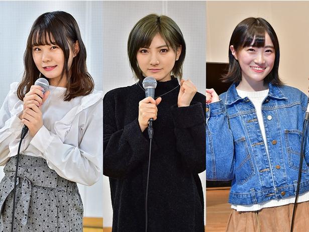 写真左から 立仙愛理(AKB48)、岡田奈々(AKB48/STU48)、坂本愛玲菜(HKT48)