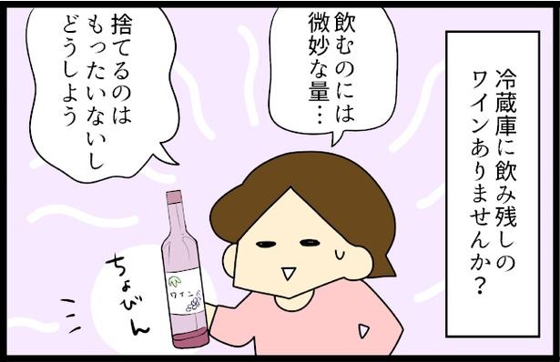 【イラストを見る】冷蔵庫の飲み残しワイン、あるあるですよね