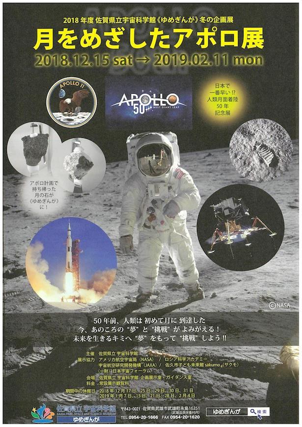「月をめざしたアポロ展」開催中