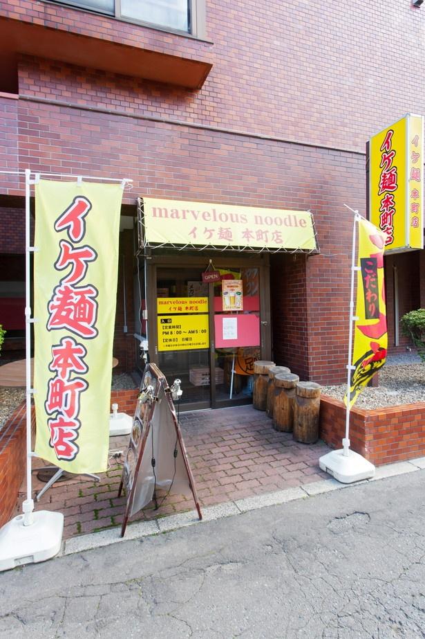 朝ラー店が多い中、遅くから早朝にかけて営業する