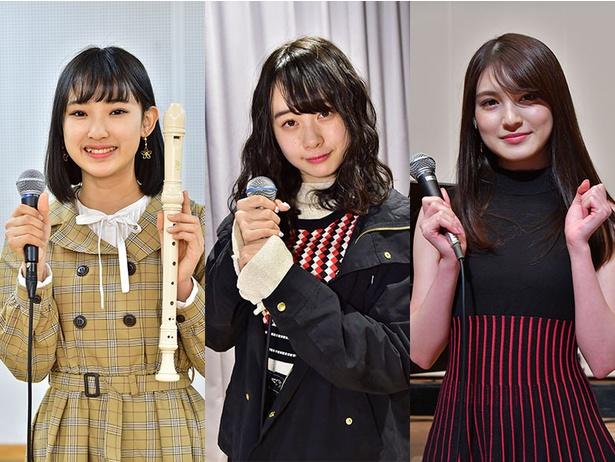写真左から 歌田初夏(AKB48)、横山結衣(AKB48)、神志那結衣(HKT48)