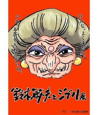スタジオジブリ約3年ぶりの東京展覧会「鈴木敏夫とジブリ展」開催決定
