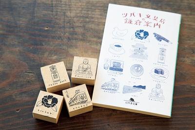 エッセイの挿絵が、オリ ジナルのスタンプに(各594円)。