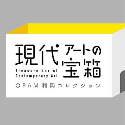 現代アートの宝箱 OPAM利岡コレクション