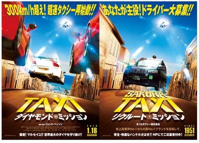 【写真を見る】さくらタクシーとコラボした「TAXi ダイヤモンド・ミッション」は2019年1月18日(金)TOHOシネマズ日比谷ほか全国ロードショー!