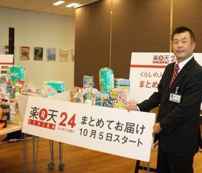 【写真】新サービス「楽天 24」ではこ~んな生活雑貨を販売!