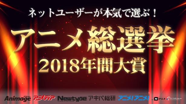 番組MCを吉田尚記、樋口楓(にじさんじ)が担当!「ネットユーザーが本気で選ぶ!アニメ総選挙2018年間大賞」が実施!