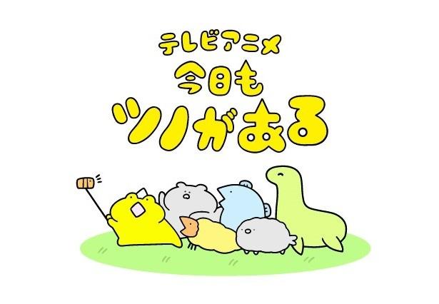 話題沸騰中のイラストレーター「STUDY優作」のWEB漫画「今日もツノがある」テレビアニメ化