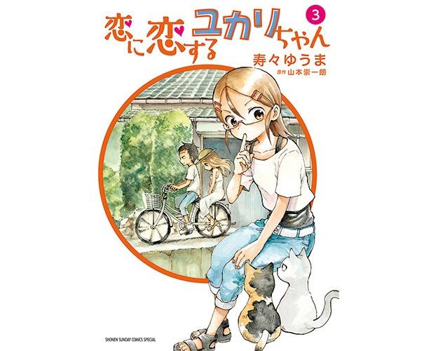 「恋に恋するユカリちゃん」3巻