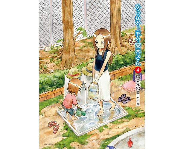 「からかい上手の(元)高木さん」4巻