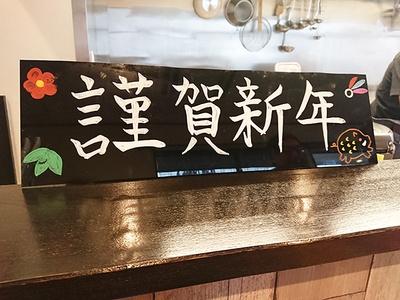店内は新年のお祝いムード。右下にはかわいいイノシシのイラストも