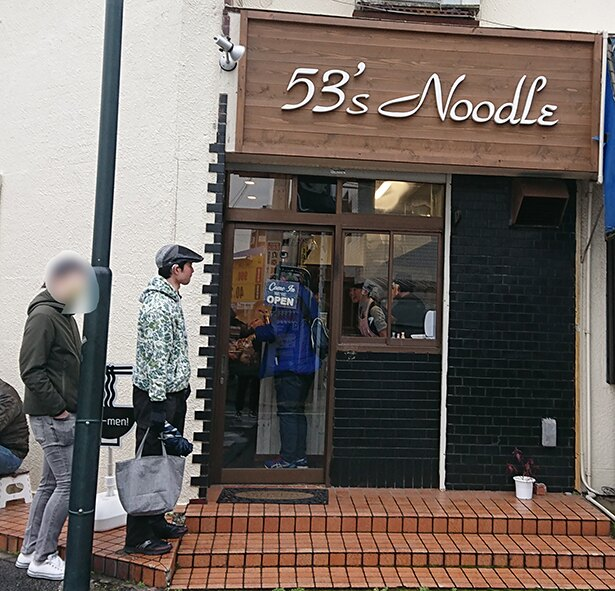 デフォルトは淡麗ラーメンだが、限定麺で多彩な技を発揮する53's Noodle