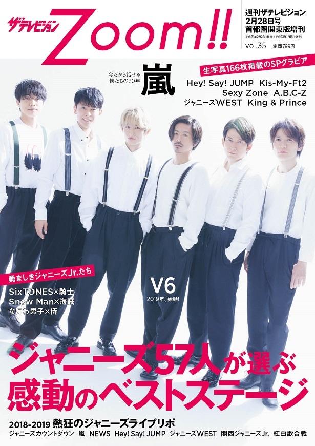 ザテレビジョンZoom‼(1月15日発売) 表紙&巻頭はV6
