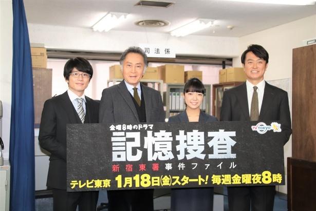 「記憶捜査~新宿東署事件ファイル~」に出演する風間俊介、北大路欣也、上白石萌音、石黒賢(写真左から)