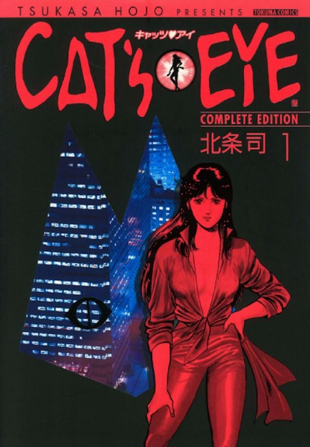 伝説の三姉妹「キャッツアイ」の登場が、「劇場版シティーハンター」をさらに盛り上げる!