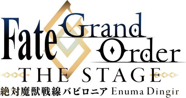 「Fate/Grand Order THE STAGE-絶対魔獣戦線バビロニア-」ロゴ