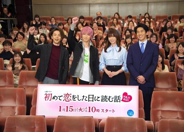 左から中村倫也、横浜流星、深田恭子、永山絢斗