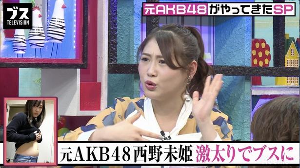 【写真を見る】これは衝撃…! 西野未姫が激太り時代の写真を公開