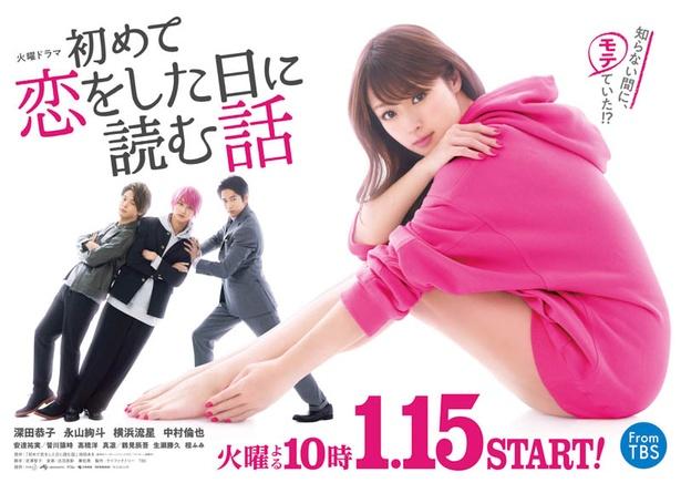「初めて恋をした日に読む話」(C)TBS